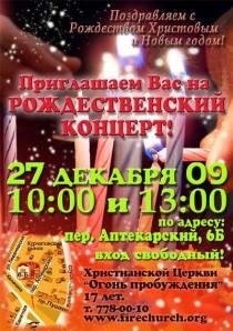 Invitaţie la concertul de aniversare.